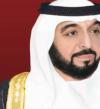 """رئيس الإمارات يعلن عام 2019 """"عاماً للتسامح"""""""