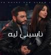 بالفيديو .. ناسينى ليه لتامر حسنى تتصدر الترند بعد ساعات من اطلاقها