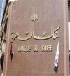 200 % نموًا بأرباح بنك القاهرة خلال الربع الأول