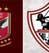 ترقب جماهيري كبير لنهائي دوري أبطال أفريقيا بين قطبي الكرة المصرية الأهلي والزمالك