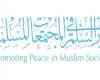 تواصل فعاليات منتدى تعزيز السلم في المجتمعات المسلمة في جلسات اليوم الثاني بمشاركة رفيعة المستوى