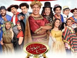 للمرة الثانية .. فريق مسرح مصر فى مهرجان هلا فبراير بالكويت