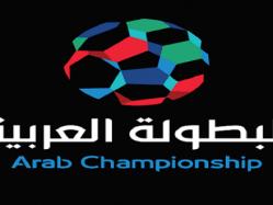 البطولة العربية تنطلق الليلة من أرض مصر فى ثوب جديد