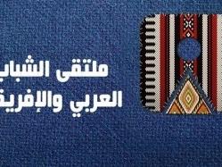 ملتقى الشباب بأسوان …دبلوماسية ناعمة وأداء عربى إفريقى جماعى