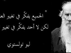 البعض يعتبرها دستور حياة .. كلمات مأثورة أثمن من الكنوز !!
