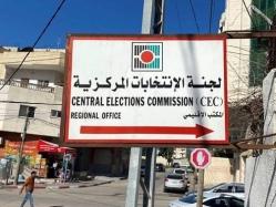 بعد غياب 15 عاماً .. الانتخابات الفلسطينية ترى النور مجدداً