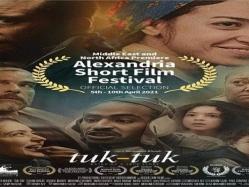 توك توك يفتتح مهرجان الأسكندرية للفيلم القصير الليلة