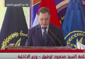 وزير الداخلية : نحرص على الاهتمام بالعنصر البشرى للارتقاء بمعدلات الأداء