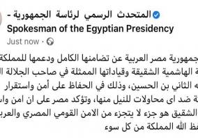 مصر تعرب عن تضامنها مع الاْردن في الحفاظ على أمن واستقرار المملكة