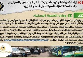 الحكومة تنفى زيادة تعريفة الركوب لسيارات النقل الجماعي والسرفيس بالمحافظات تزامناً مع تعديل أسعار البنزين
