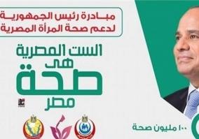 وزارة الصحة : فحص مليون سيدة ضمن مبادرة الرئيس للعناية بصحة الأم والجنين