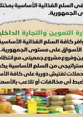 الحكومة تنفي وجود نقص في السلع الغذائية الأساسية بمختلف الأسواق على مستوى الجمهورية