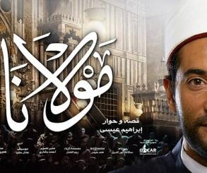 """فيلم """"مولانا"""" يتخطى 6 ملايين جنيه إيرادات فى 11 يوم عرض"""