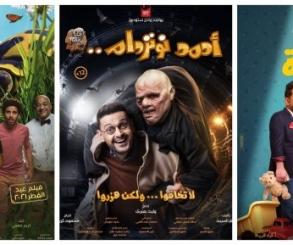 ب 3 افلام .. الكوميديا تسيطر على موسم عيد الفطر