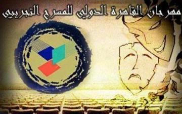 عودة مهرجان القاهرة الدولي للمسرح التجريبي بعد توقف 3 سنوات