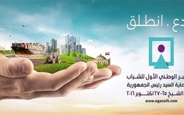 مؤتمر الشباب ينطلق اليوم فى شرم الشيخ برعاية الرئيس السيسى