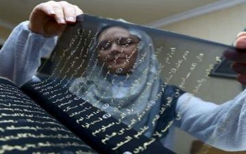 بالصور .. أول مصحف بالعالم مكتوب على الحرير