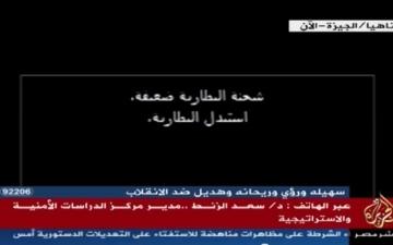 بالفيديو .. قناة الجزيرة الاخوانية تفصل اثناء البث المباشر