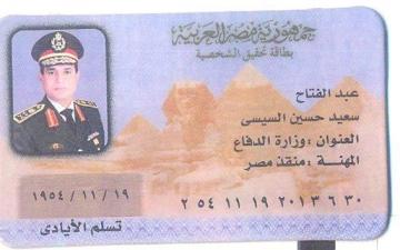 """بطاقة الـ""""سيسي"""" تحجز مكانها في حافظات المواطنين"""