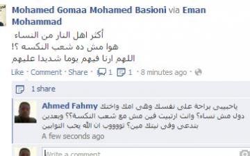 """بعد مشاركتهم الكبيرة اليوم ..""""إخواني"""" يدعي على سيدات مصر ويتوعدهم بالنار"""