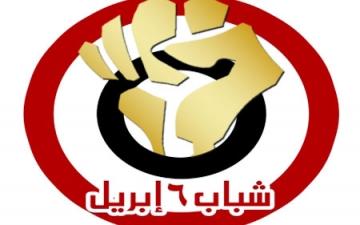 6إبريل تعبر عن إستيائها لإعتقال النشطاء