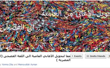"""نشطاء يدشنون """"دعوة"""" لتحويل الأغاني العامية إلى لغة عربية"""