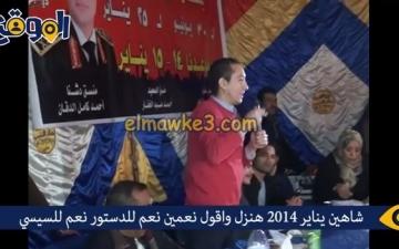 بالفيديو..حسن شاهين في يناير الماضي هنزل واقول نعمين نعم للدستور نعم للسيسي