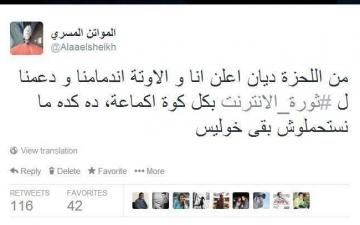 المواطن المصرى يعلن انضمامه لثورة الانترنت