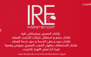 """""""تمرد""""تؤيد ثورة الانترنت وتطالب بالنظر في تعريفة الانترنت"""