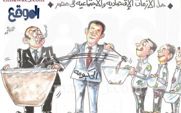 حل الأزمات الإقتصادية والاجتماعية في مصر .. كاريكاتير احمد قاعود