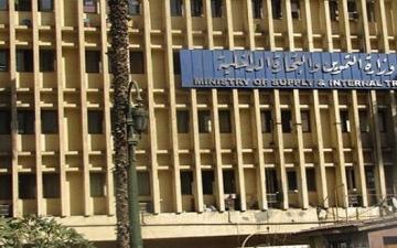 وزارة التموين تنفى حذف 10 ملايين مواطن من منظومة الدعم