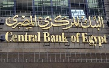 رسمياً .. البنك المركزى يعلن إجراءات تعويم الجنيه المصرى