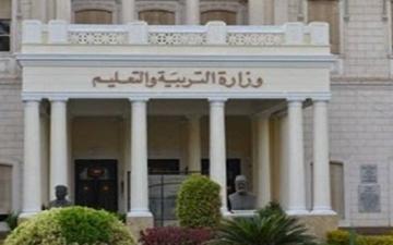 وزارة التعليم : توقف الدراسة من اليوم فى المدارس وحتى 20 فبراير المقبل