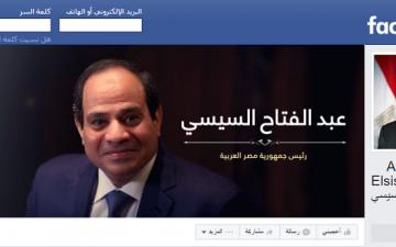 بالصور .. الرئاسة تحذر من صفحات مزيفة على مواقع التواصل