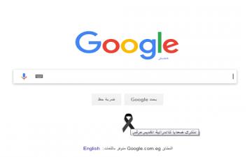 """محرك """"جوجل"""" يعلن الحداد على ضحايا انفجار الكنيسة البطرسية"""