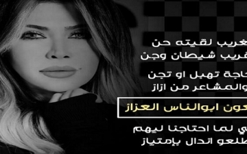 الناس العزاز كلاكيت تاني مرة !!