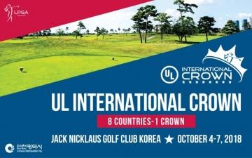 انطلاق بطولة الجولف يو إل إنترناشيونال كراون في إنشيون من 4 – 7 أكتوبر