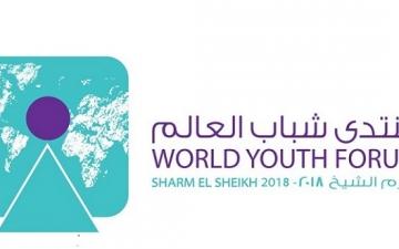 شباب العالم يرسمون بالحماس والفكر ملامح مستقبلهم على أرض مصر