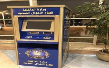 وزارة الداخلية تبدأ اليوم تشغيل ماكينات الأحوال المدنية الجديدة