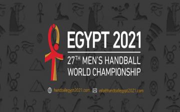 مونديال اليد مصر 2021 .. محطة جديدة للارتقاء باللعبة عربياً وعالمياً