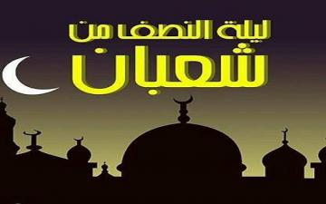 المسلمون يحتفلون بليلة النصف من شعبان بين الألم والأمل