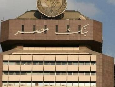 بنوك مصر .. من طلعت حرب إلى قطاوى وسوارس