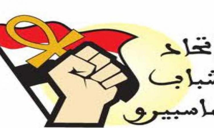 """""""شباب ماسبيرو"""" يقرر عدم المشاركة في احتفالات 25 يناير المقبل"""
