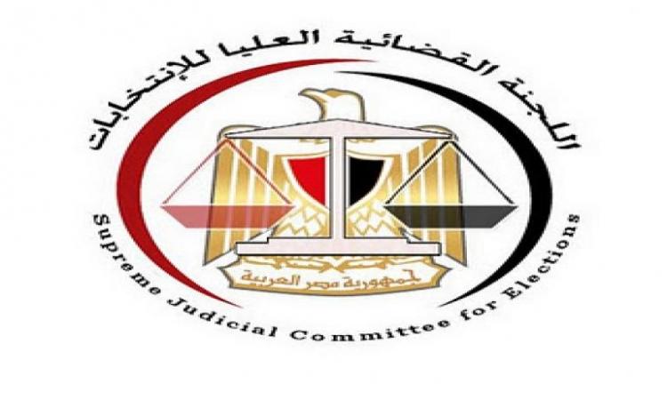 العليا للانتخابات: اعلان نتيجة انتخابات الرئاسة مساء غداً الثلاثاء