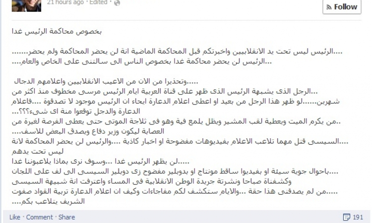"""بالصور .. المخطوفين ذهنياً: بديل """" السيسي"""" وبديل """" مرسي"""" يتصدران المشهد السياسي"""