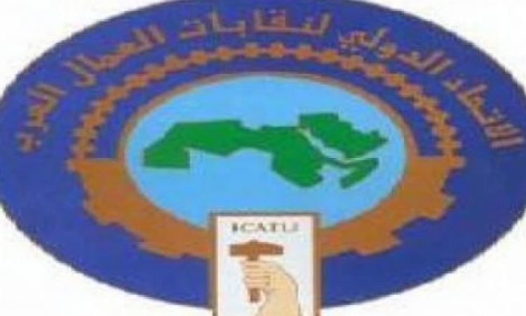 """""""الاتحاد الدولي للعمال """" يهنئ المصريين بالذكري الثالثة لثورة يناير"""