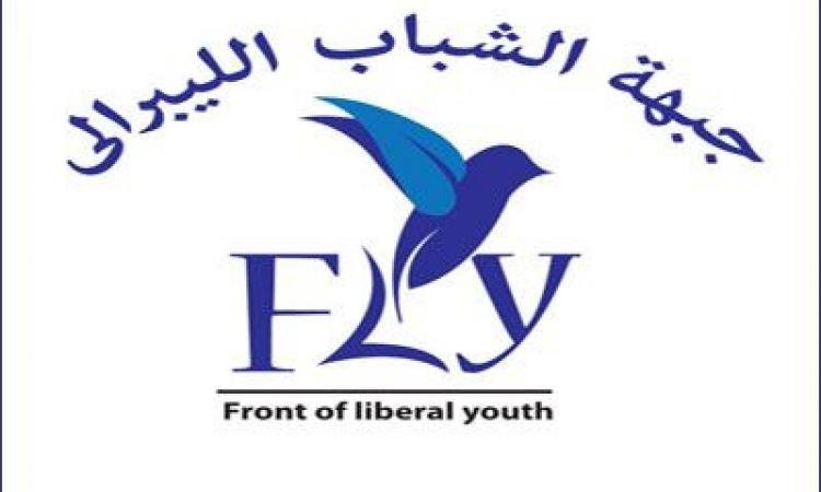 جبهة الشباب الليبرالى : الانفجار أبلغ رد على دعاة المصالحة مع الاخوان