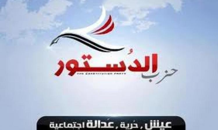 امين الدستور بالمنوفية : 25 يناير ليس يوم احتفال وانما احياء لذكرى الشهداء