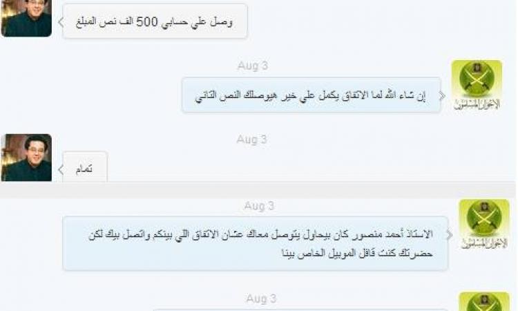 نشطاء يتداولون رسائل بين أيمن نور وأدمن حساب الأخوان على تويتر