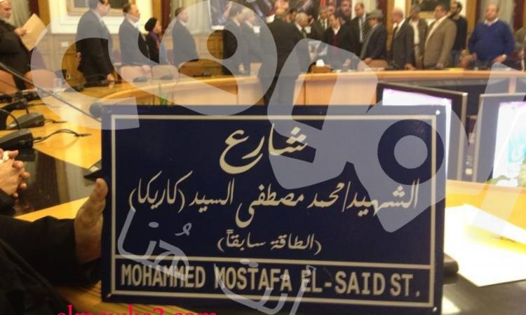 """شقيقة """"كاريكا"""" المحافظة أطلقت اسم الشهيد علي شارعنا"""